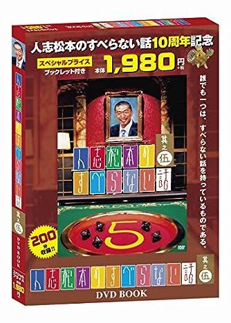 人志松本のすべらない話 其之伍 DVD BOOK  (ヨシモトブックス) (<DVD>)