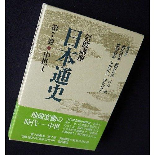 岩波講座 日本通史〈第7巻〉中世(1)の詳細を見る
