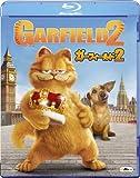 ガーフィールド2[Blu-ray/ブルーレイ]