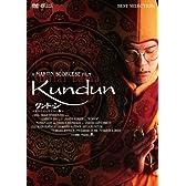 クンドゥン (HDニューマスター版) [DVD]