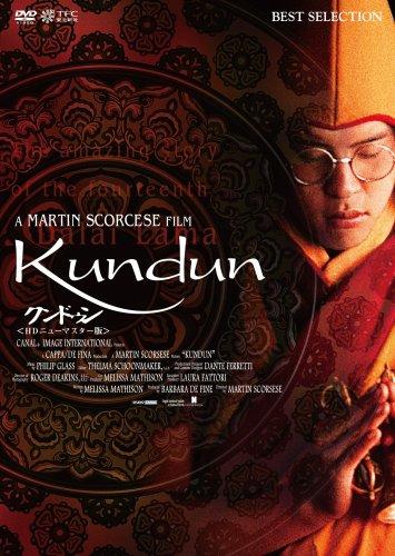 クンドゥン (HDニューマスター版) [DVD]の詳細を見る