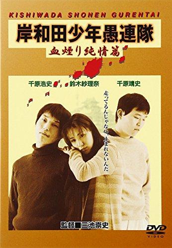 岸和田少年愚連隊 血煙り純情篇 [DVD]の詳細を見る