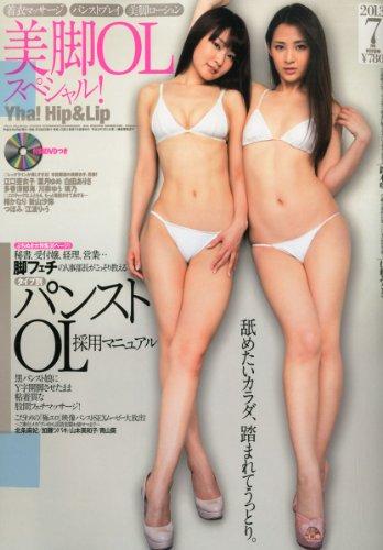 Yha! Hip & Lip (ヤァ ! ヒップ アンド リップ) 2013年 07月号 thumbnail