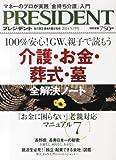 PRESIDENT (プレジデント) 2014年 5/19号 [雑誌]