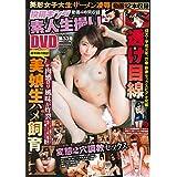 投稿キング素人生撮りDVD vol.33 (ミリオンムック)
