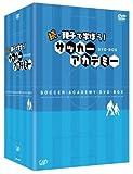 続・親子で学ぼう! サッカーアカデミー DVD-BOX[DVD]