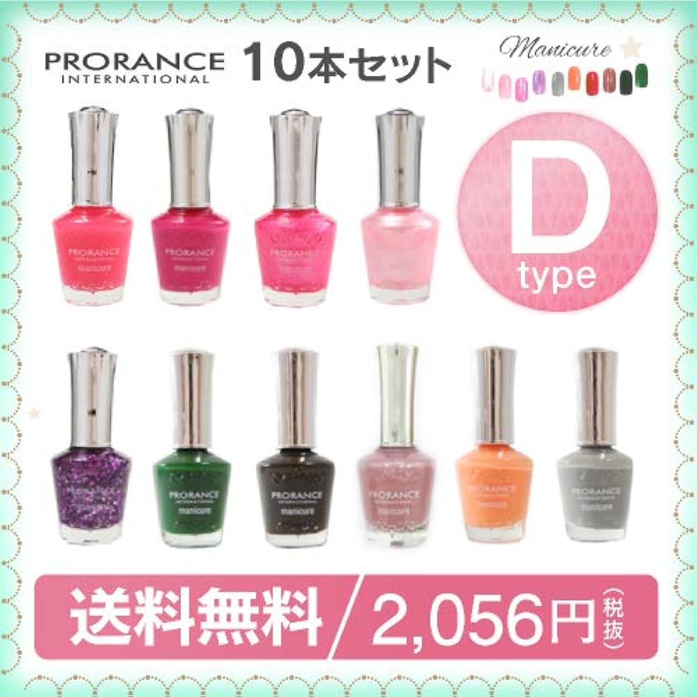 お風呂プラットフォームスタジオプロランスマニキュア10本セットDタイプ