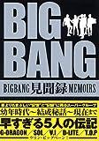 BIGBANG見聞録