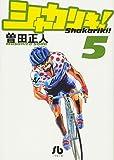シャカリキ! (5) (小学館文庫 (そB-16))