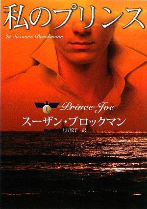 私のプリンス―危険を愛する男たち〈1〉 (MIRA文庫)の詳細を見る