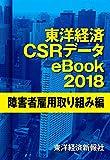 東洋経済CSRデータeBook2018 障害者雇用取り組み編