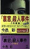 「裏窓」殺人事件―tの密室 (カッパ・ノベルス)
