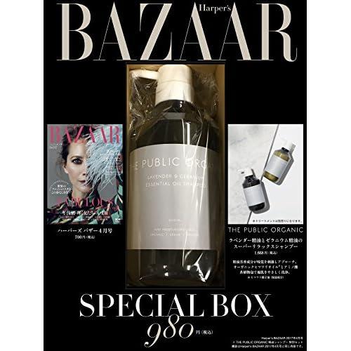 Harper's BAZAAR (ハーパーズ バザー) 2017年 04月号 × 特別セットA
