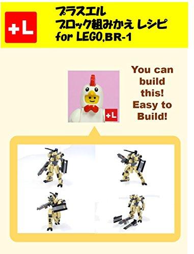 プラスエル ブロック組みかえレシピ for LEGO BR-1: You can build the BR-1 out of your own bricks!