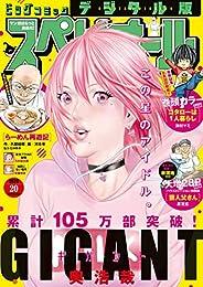 ビッグコミックスペリオール 2020年20號(2020年9月25日発売) [雑誌]