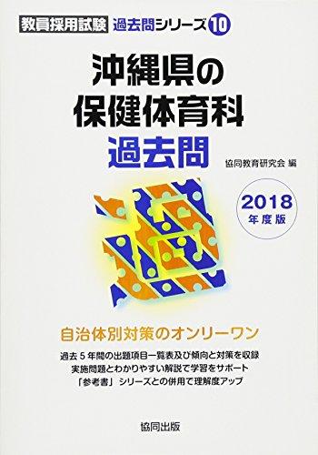 沖縄県の保健体育科過去問 2018年度版 (教員採用試験「過去問」シリーズ)の詳細を見る