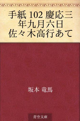 手紙 102 慶応三年九月六日 佐々木高行あての詳細を見る