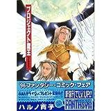 プロジェクト魔王(アルドラ) (6) (あすかコミックスDX)