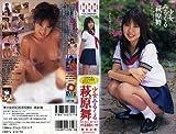 萩原舞:少女みるくる [美少女eros恋写館/81] (<VHS>)