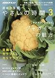 NHK 趣味の園芸 やさいの時間 2017年 03 月号 [雑誌]