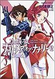 コードギアス ナイトメア・オブ・ナナリー 2 (角川コミックス・エース 175-2)