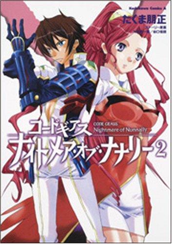 コードギアス ナイトメア・オブ・ナナリー 2 (角川コミックス・エース 175-2)の詳細を見る