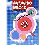 あなたのまちの健康づくり―みんなで進める「健康日本21」