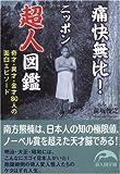 痛快無比! ニッポンの超人図鑑 (新人物文庫)