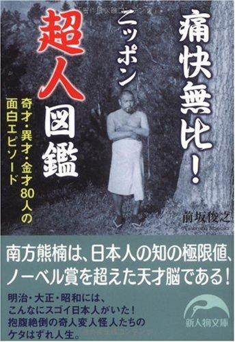 痛快無比! ニッポンの超人図鑑 (新人物文庫)の詳細を見る