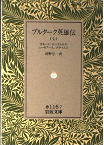 プルターク英雄伝 7 キモーン,ルークルルス,ニーキアース,クラッスス (岩波文庫 赤 116-7)の詳細を見る