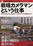 戦場カメラマンという仕事 (洋泉社MOOK)