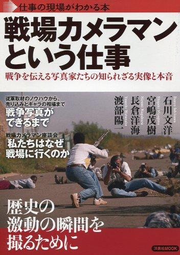 戦場カメラマンという仕事 (洋泉社MOOK)の詳細を見る