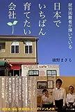 就労困難者が輝いている 日本でいちばん育てたい会社