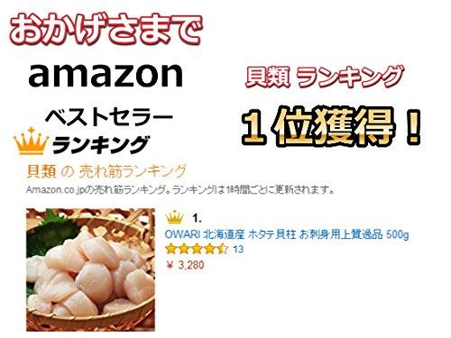 OWARI 北海道産 ホタテ貝柱 お刺身用上質逸品 500g