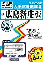 広島新庄高等学校過去入学試験問題集2020年春受験用 (広島県高等学校過去入試問題集)