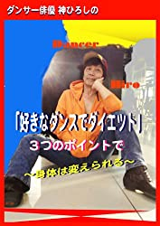 ダンサー俳優 神ひろしの「好きなダンスでダイエツト」 ★〜身体は変えられる〜 好きなダンスでダイエット