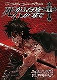 死がふたりを分かつまで 11巻 (デジタル版ヤングガンガンコミックス)