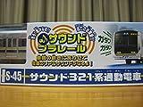 ★プラレール★ S-45 サウンド 321系 通勤電車 西明石行 絶版品 西日本旅客鉄道 未開封品 West Japan Railway Company