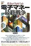 電子マネー最終戦争 (Yosensha Paperbacks 27)