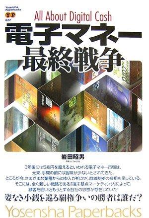 電子マネー最終戦争 (Yosensha Paperbacks 27)の詳細を見る