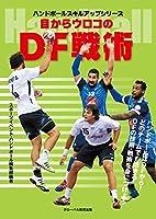 目からウロコのDF戦術 (ハンドボールスキルアップシリーズ)