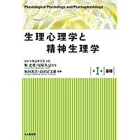 生理心理学と精神生理学 第I巻 基礎