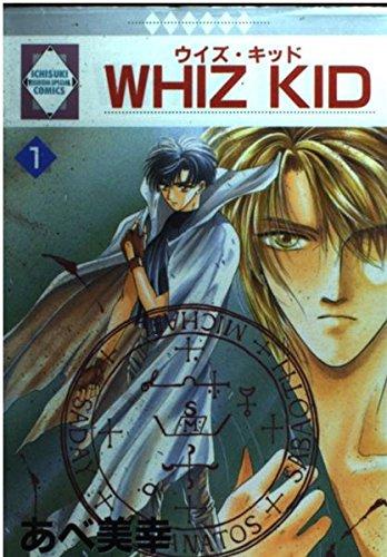 Whiz kid 1 (いち好き・コミックス)の詳細を見る