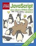 イラストでよくわかるJavaScript Ajax・jQuery・HTML5/CSS3のキホン イラストでよくわかるシリーズ