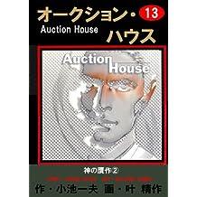 オークション・ハウス 13