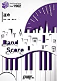 バンドスコアピースBP1962 運命 / My Hair is Bad (BAND SCORE PIECE)