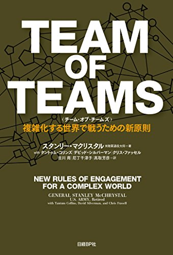TEAM OF TEAMS <チーム・オブ・チームズ>の詳細を見る
