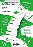 ピアノピースPP1551 僕の声 / Rhythmic Toy World (ピアノソロ・ピアノ&ヴォーカル)~TVアニメ「弱虫ペダル GLORY LINE」オープニングテーマ