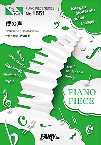 [画像:ピアノピースPP1551 僕の声 / Rhythmic Toy World (ピアノソロ・ピアノ&ヴォーカル)~TVアニメ「弱虫ペダル GLORY LINE」オープニングテーマ]
