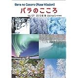 バラのこころ No.137: (Rose Wisdom) 2015年冬 電子書籍版 バラ十字会日本本部AMORC季刊誌